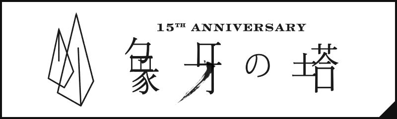 tacica結成15周年記念公演「象牙の塔」特設ページ